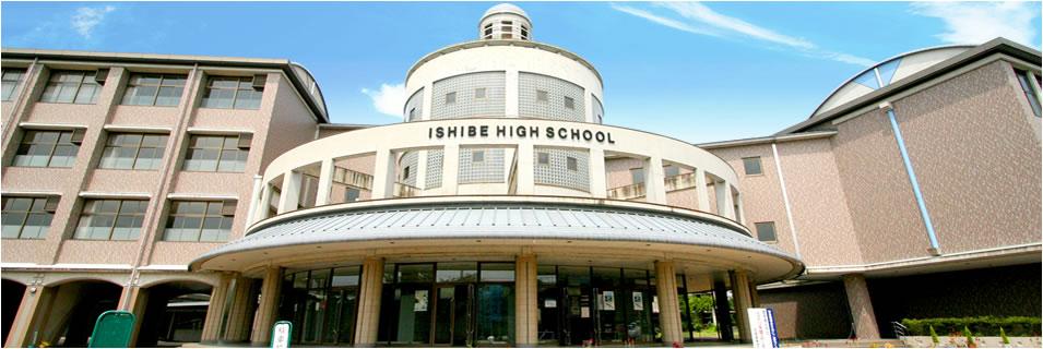 大いなる夢を語ろう!滋賀県立石部高校